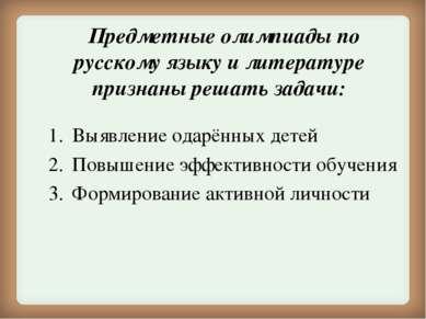 Предметные олимпиады по русскому языку и литературе признаны решать задачи: В...
