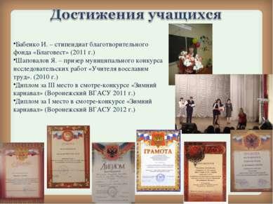 Бабенко И. – стипендиат благотворительного фонда «Благовест» (2011 г.) Шапова...