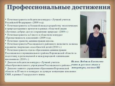 Почетная грамота победителя конкурса «Лучший учитель Российской Федерации» (2...
