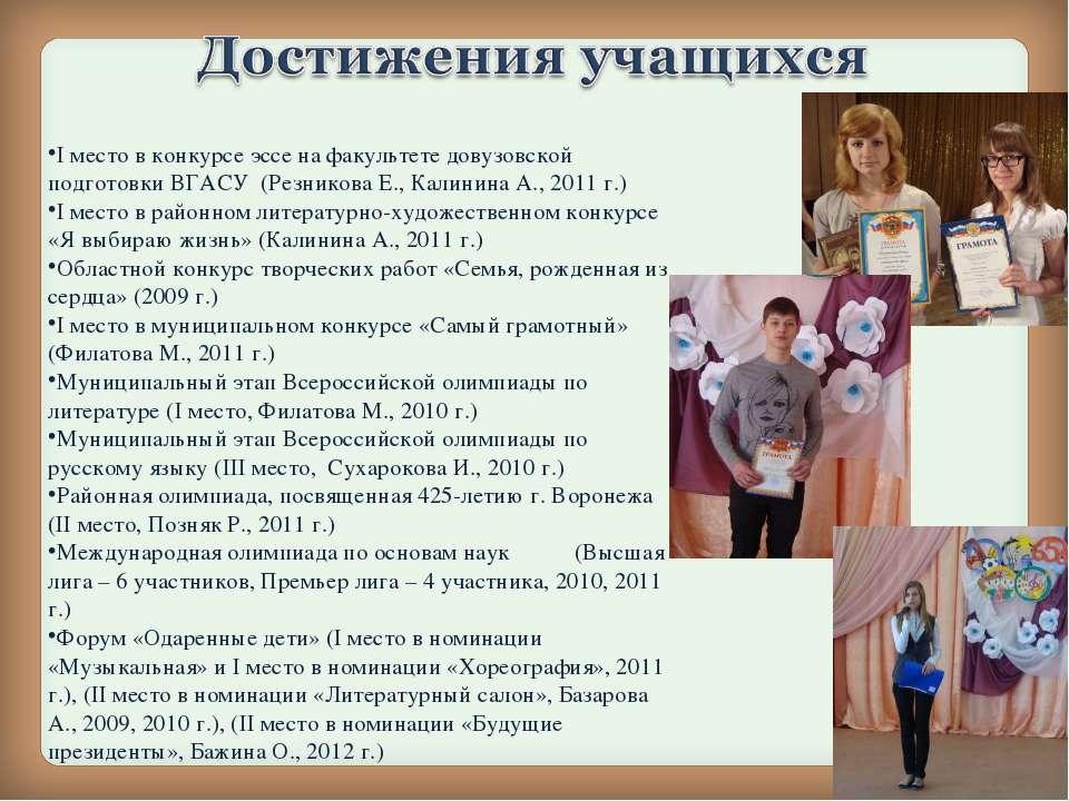 I место в конкурсе эссе на факультете довузовской подготовки ВГАСУ (Резникова...