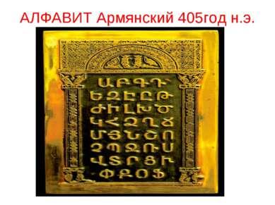 АЛФАВИТ Армянский 405год н.э.