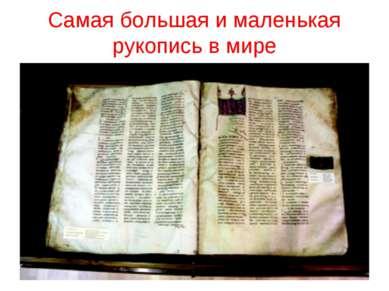 Самая большая и маленькая рукопись в мире