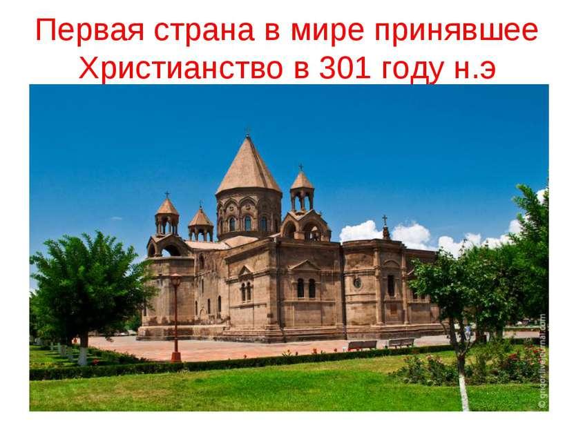 Первая страна в мире принявшее Христианство в 301 году н.э