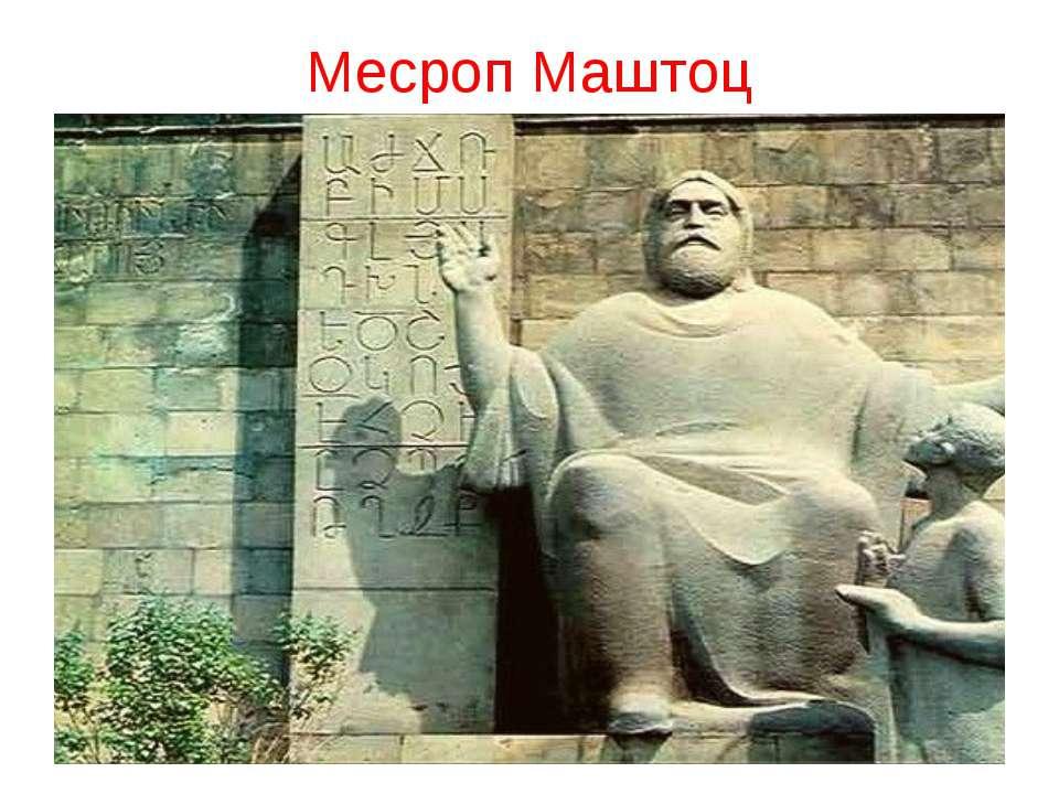Месроп Маштоц