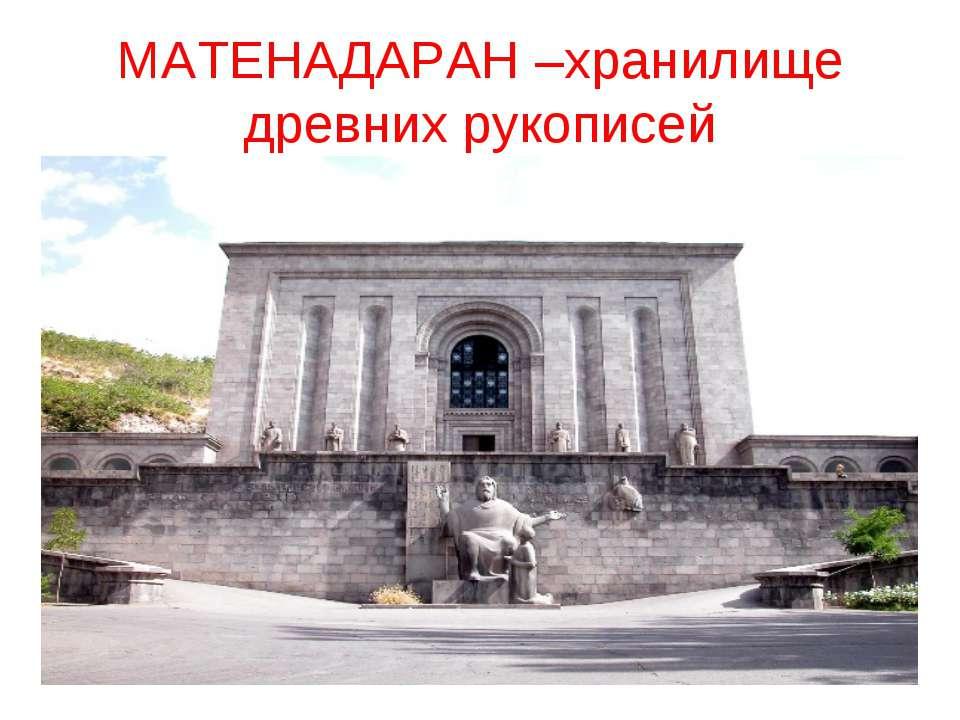 МАТЕНАДАРАН –хранилище древних рукописей