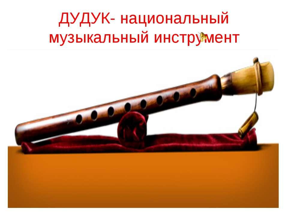 ДУДУК- национальный музыкальный инструмент