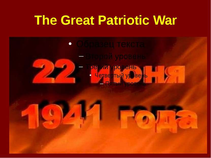 The Great Patriotic War