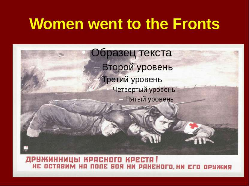 Women went to the Fronts
