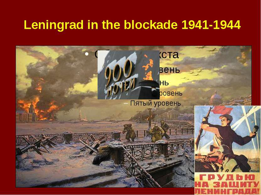 Leningrad in the blockade 1941-1944