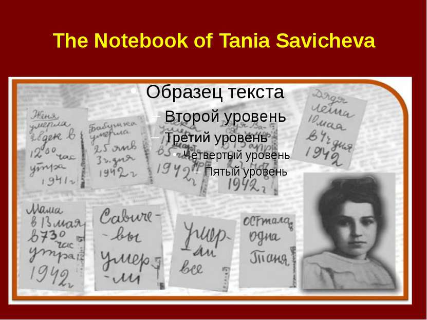 The Notebook of Tania Savicheva