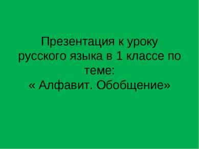 Презентация к уроку русского языка в 1 классе по теме: « Алфавит. Обобщение»