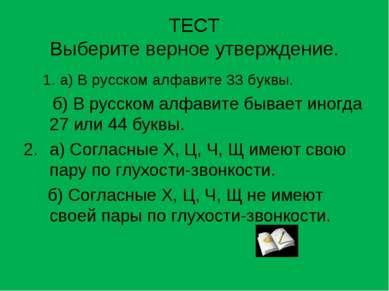 ТЕСТ Выберите верное утверждение. 1. а) В русском алфавите 33 буквы. б) В рус...