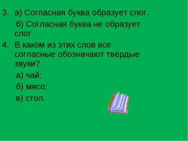 а) Согласная буква образует слог. б) Согласная буква не образует слог. В како...