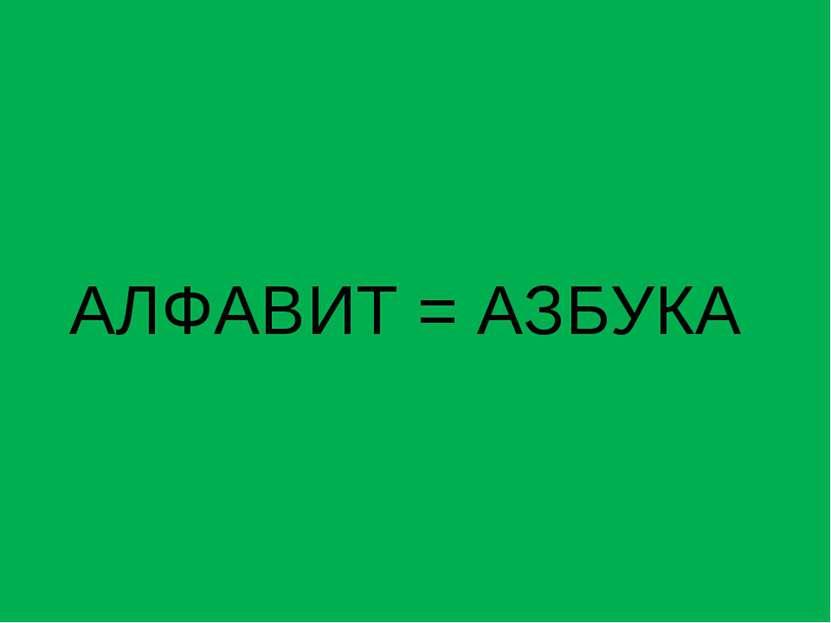 АЛФАВИТ = АЗБУКА