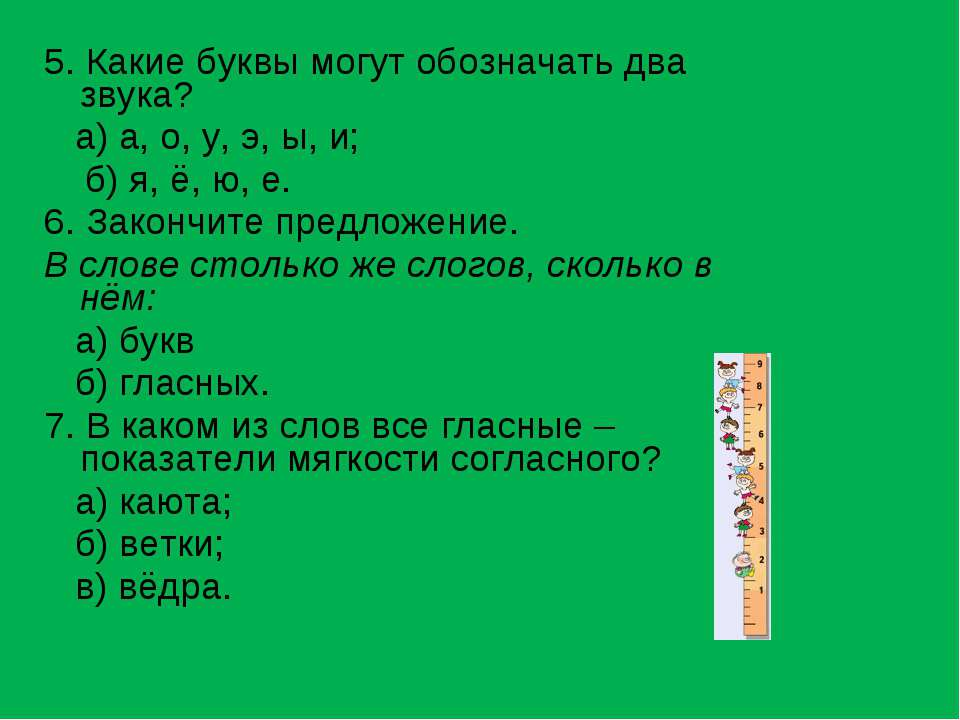 5. Какие буквы могут обозначать два звука? а) а, о, у, э, ы, и; б) я, ё, ю, е...