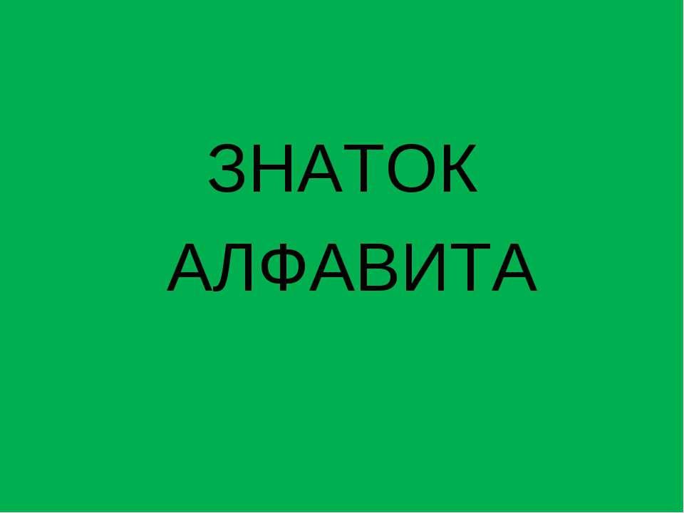 ЗНАТОК АЛФАВИТА