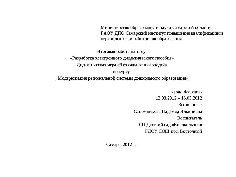 Министерство образования и науки Самарской области ГАОУ ДПО Самарский институ...