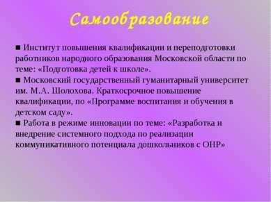 Самообразование ■ Институт повышения квалификации и переподготовки работников...