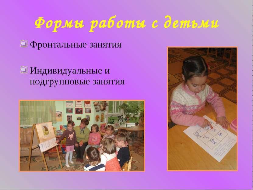 Формы работы с детьми Фронтальные занятия Индивидуальные и подгрупповые занятия