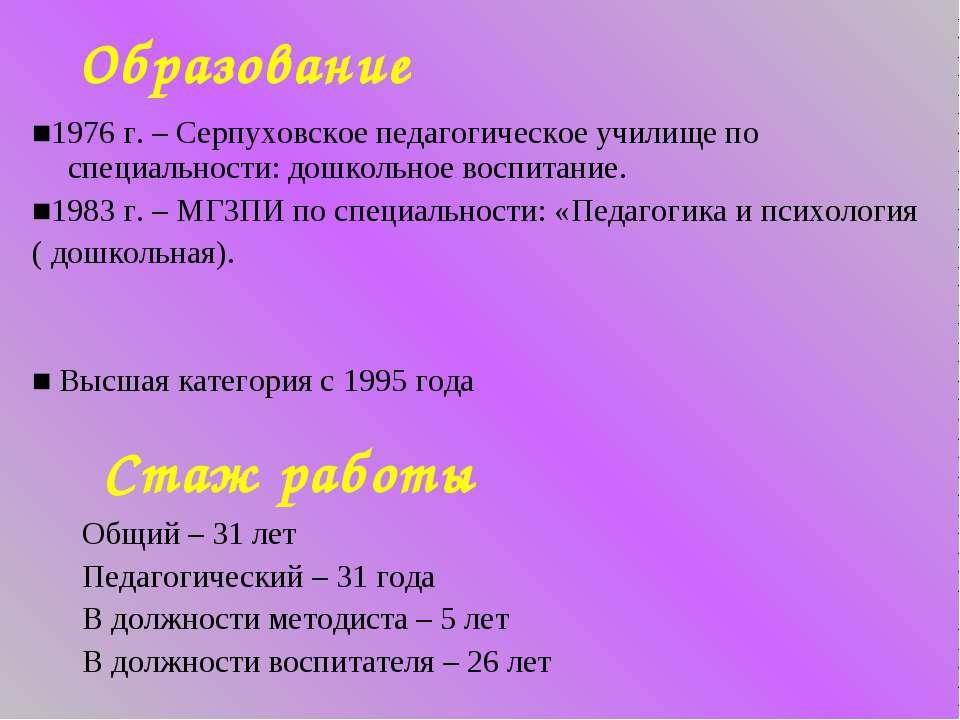 Образование ■1976 г. – Серпуховское педагогическое училище по специальности: ...