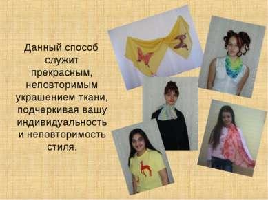 Данный способ служит прекрасным, неповторимым украшением ткани, подчеркивая в...