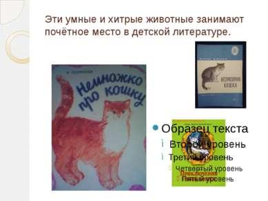 Эти умные и хитрые животные занимают почётное место в детской литературе.