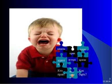 * * кризис Кто виноват? Как быть? истерика адаптация Кто прав? крик плач капризы