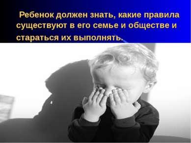 * * Ребенок должен знать, какие правила существуют в его семье и обществе и с...