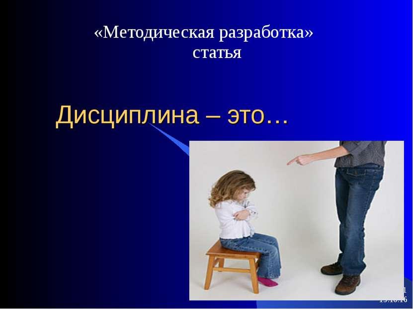 * * Дисциплина – это… «Методическая разработка» статья