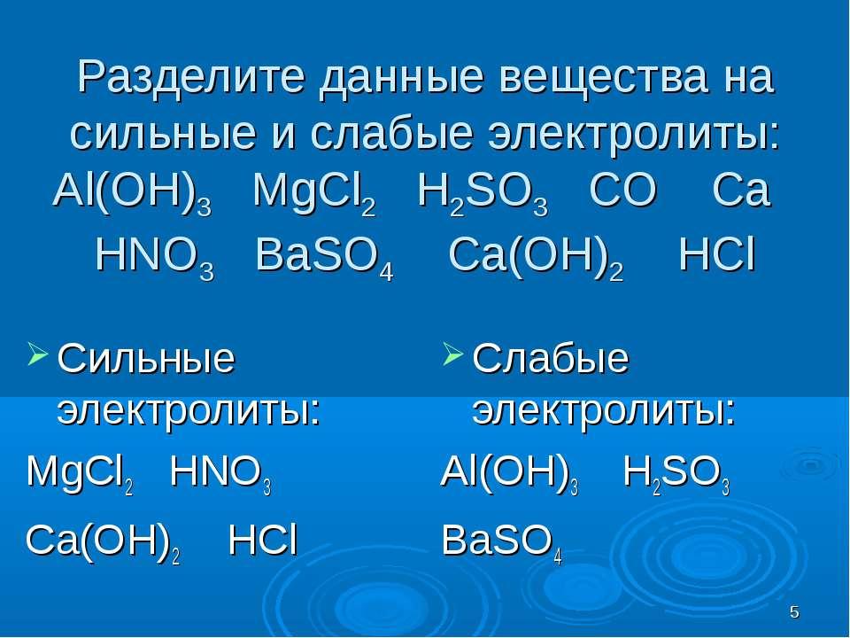 Разделите данные вещества на сильные и слабые электролиты: Al(OH)3 MgCl2 H2SO...