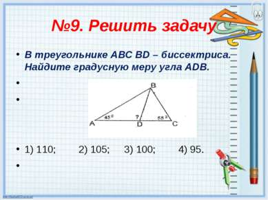 №9. Решить задачу В треугольнике АВС ВD – биссектриса. Найдите градусную меру...