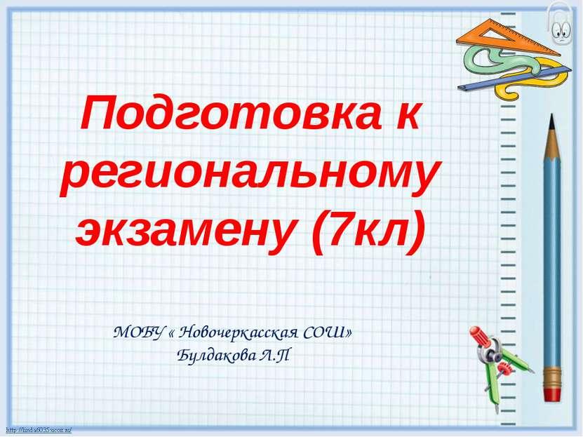 Подготовка к региональному экзамену (7кл) МОБУ « Новочеркасская СОШ» Булдаков...