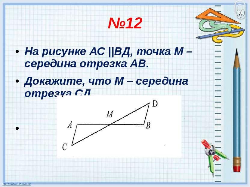 №12 На рисунке АС ||ВД, точка М – середина отрезка АВ. Докажите, что М – сере...