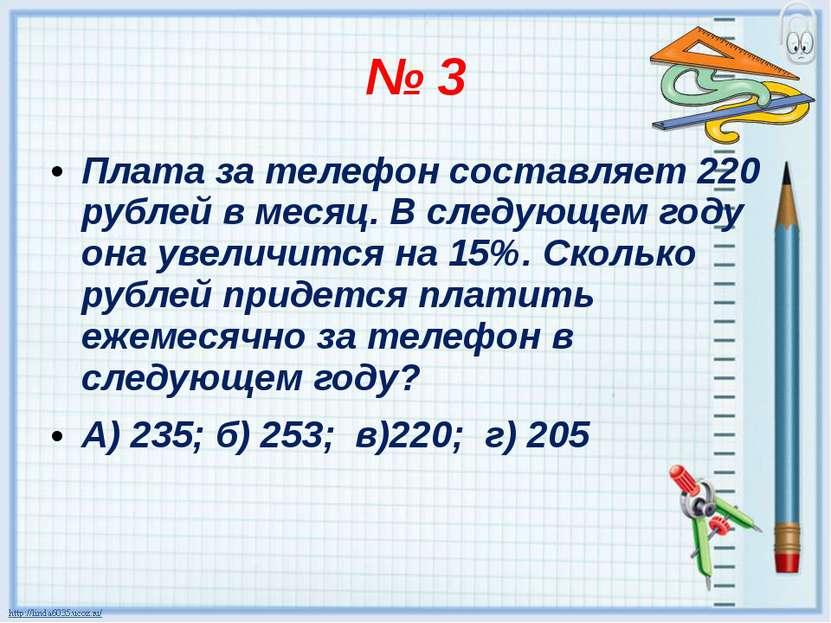 № 3 Плата за телефон составляет 220 рублей в месяц. В следующем году она увел...
