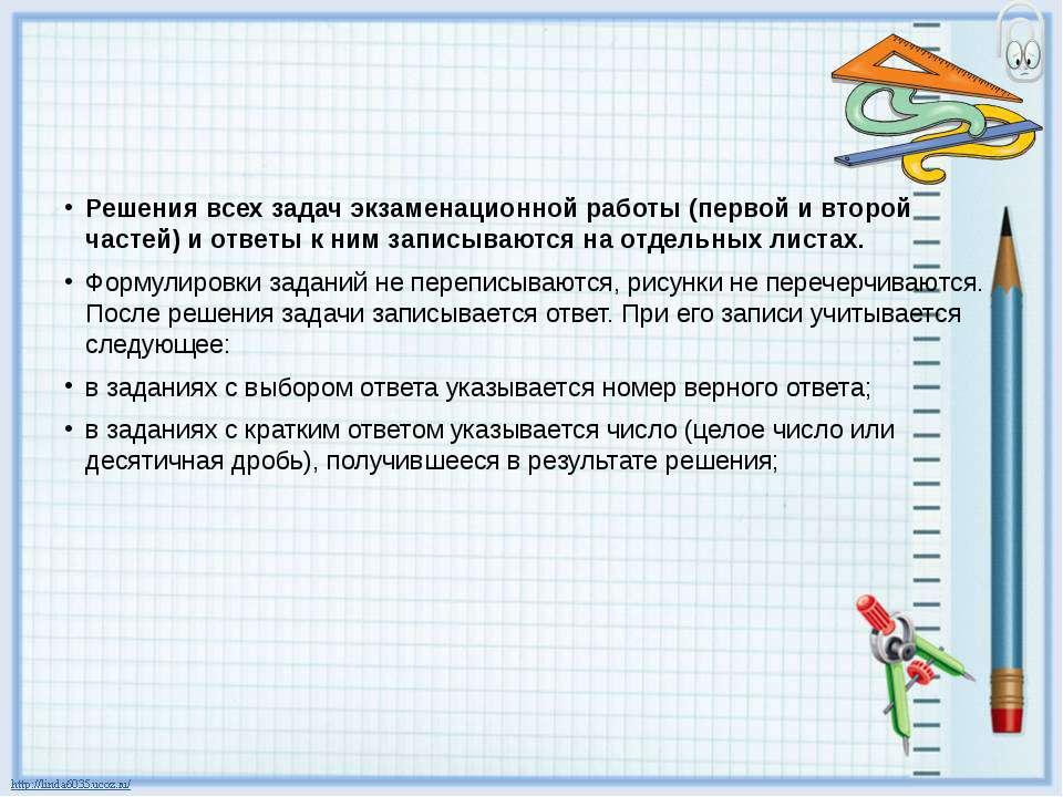 Решения всех задач экзаменационной работы (первой и второй частей) и ответы к...