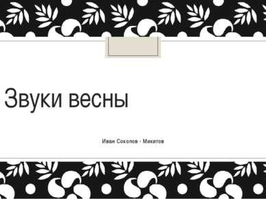 Звуки весны Иван Соколов - Микитов
