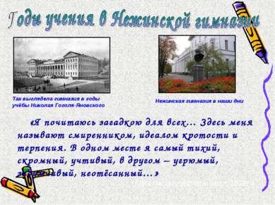 Так выглядела гимназия в годы учёбы Николая Гоголя-Яновского Нежинская гимназ...