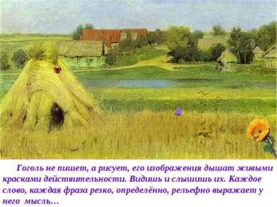 Гоголь не пишет, а рисует, его изображения дышат живыми красками действительн...