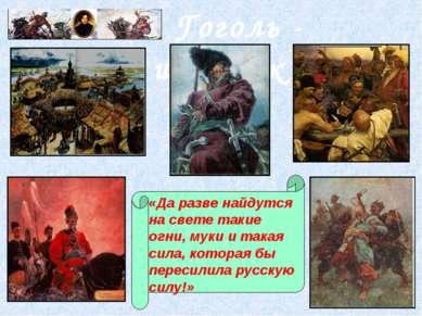 Гоголь - историк «Да разве найдутся на свете такие огни, муки и такая сила, к...