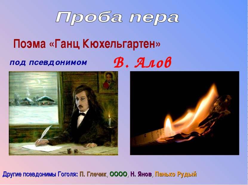 Поэма «Ганц Кюхельгартен» под псевдонимом В. Алов Другие псевдонимы Гоголя: П...