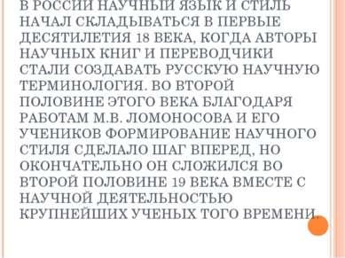 НАУЧНЫЙ СТИЛЬ В РОССИИ НАУЧНЫЙ ЯЗЫК И СТИЛЬ НАЧАЛ СКЛАДЫВАТЬСЯ В ПЕРВЫЕ ДЕСЯТ...