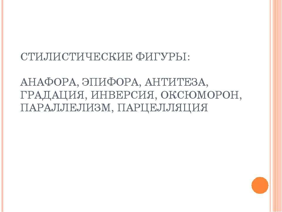 СТИЛИСТИЧЕСКИЕ ФИГУРЫ: АНАФОРА, ЭПИФОРА, АНТИТЕЗА, ГРАДАЦИЯ, ИНВЕРСИЯ, ОКСЮМО...