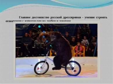 Главное достоинство русской дрессировки - умение строить отношения с животным...