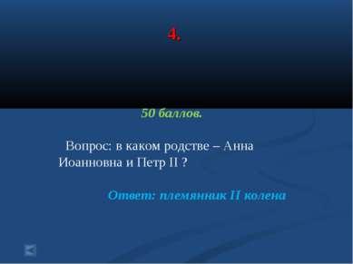 4. 50 баллов. Вопрос: в каком родстве – Анна Иоанновна и Петр II ? Ответ: пле...