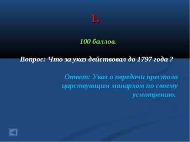 1. 100 баллов. Вопрос: Что за указ действовал до 1797 года ? Ответ: Указ о пе...