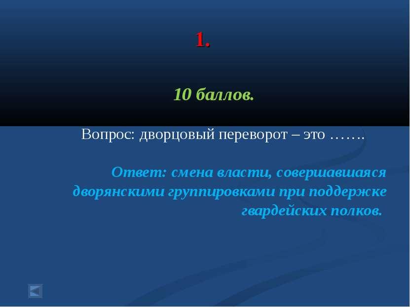 1. 10 баллов. Вопрос: дворцовый переворот – это ……. Ответ: смена власти, сове...