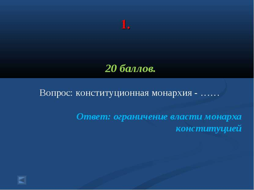 1. 20 баллов. Вопрос: конституционная монархия - …… Ответ: ограничение власти...