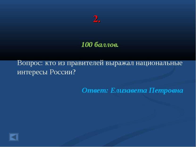 2. 100 баллов. Вопрос: кто из правителей выражал национальные интересы России...
