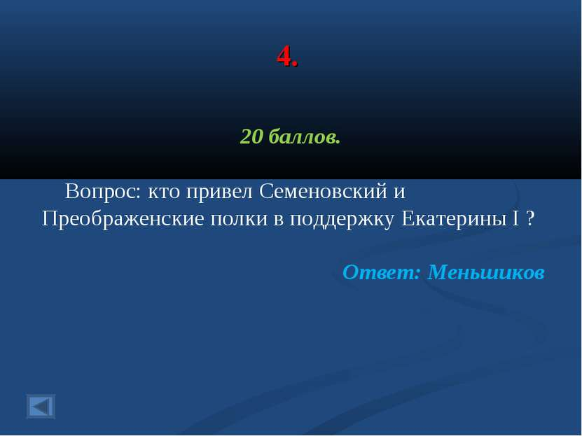 4. 20 баллов. Вопрос: кто привел Семеновский и Преображенские полки в поддерж...
