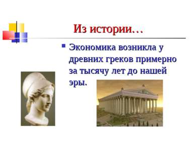 Из истории… Экономика возникла у древних греков примерно за тысячу лет до наш...